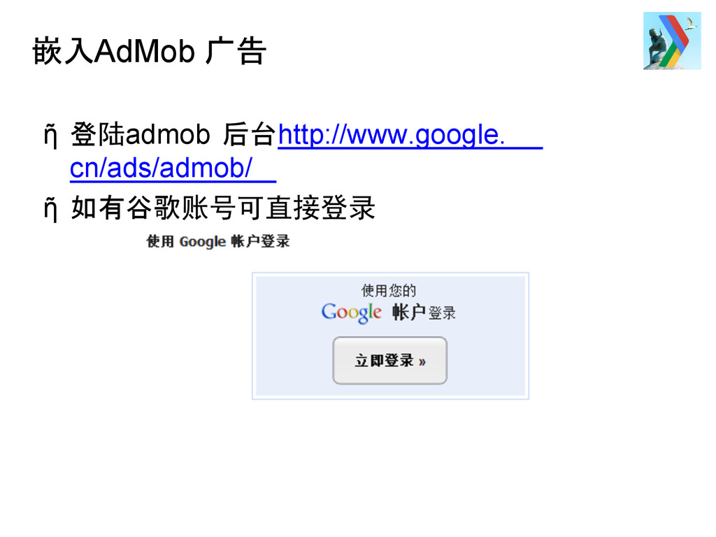 嵌入AdMob 广告 ῆ 登陆admob 后台http://www.google. cn/ad...