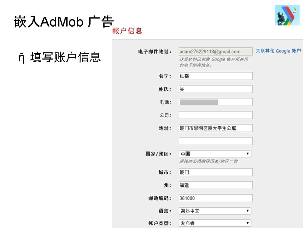 嵌入AdMob 广告 ῆ 填写账户信息