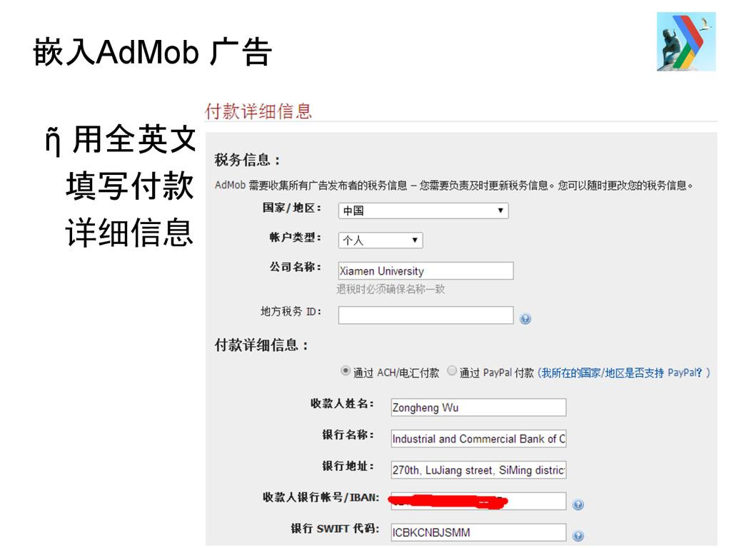 嵌入AdMob 广告 ῆ 用全英文 填写付款 详细信息