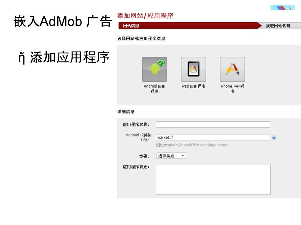 嵌入AdMob 广告 ῆ 添加应用程序