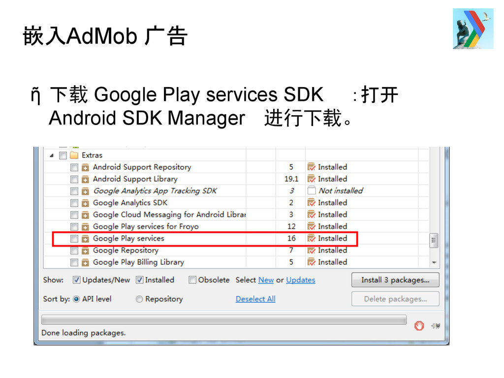 嵌入AdMob 广告 ῆ 下载 Google Play services SDK :打开 An...