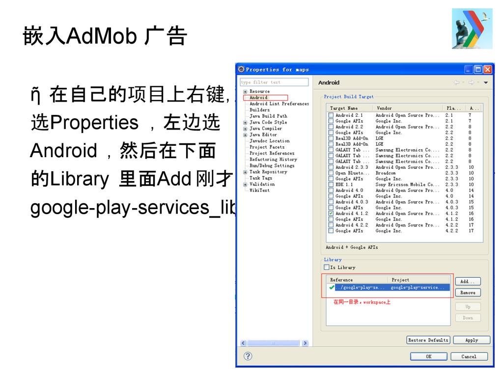 嵌入AdMob 广告 ῆ 在自己的项目上右键, 选Properties ,左边选 Androi...