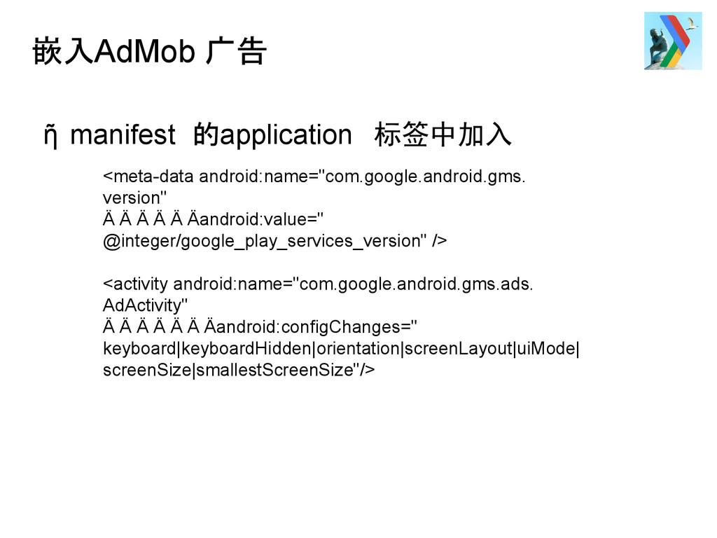 嵌入AdMob 广告 ῆ manifest 的application 标签中加入 <meta-...