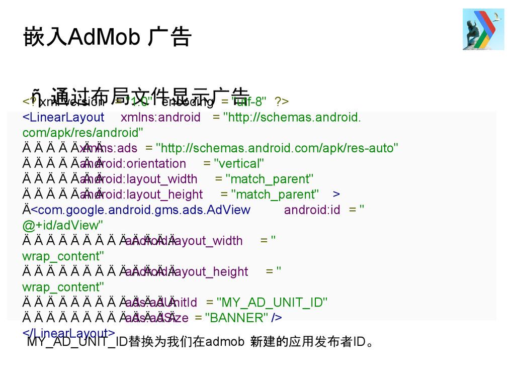 """嵌入AdMob 广告 ῆ 通过布局文件显示广告 <? xml version = """"1.0"""" ..."""