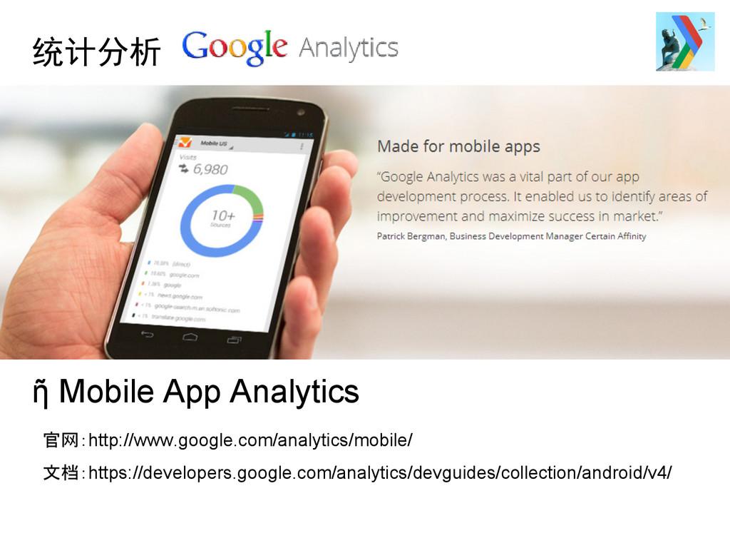 统计分析 ῆ Mobile App Analytics 官网:http://www.googl...