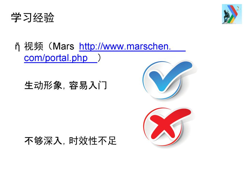 学习经验 ῆ 视频(Mars http://www.marschen. com/portal....