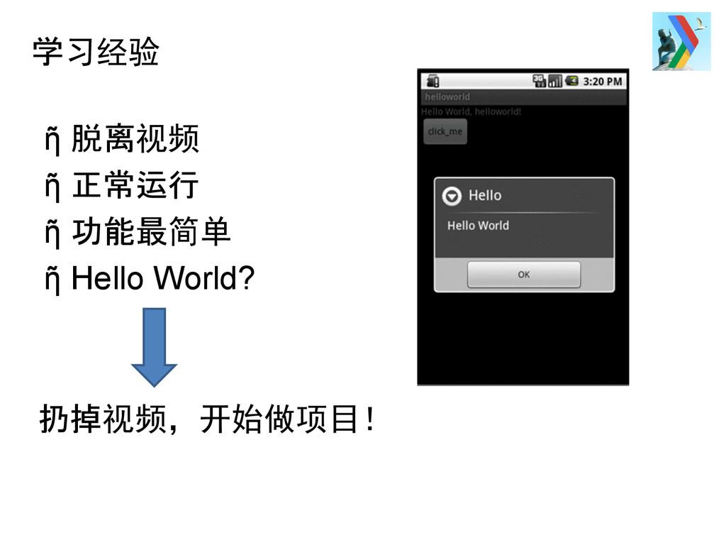 学习经验 ῆ 脱离视频 ῆ 正常运行 ῆ 功能最简单 ῆ Hello World? 扔掉视频,...