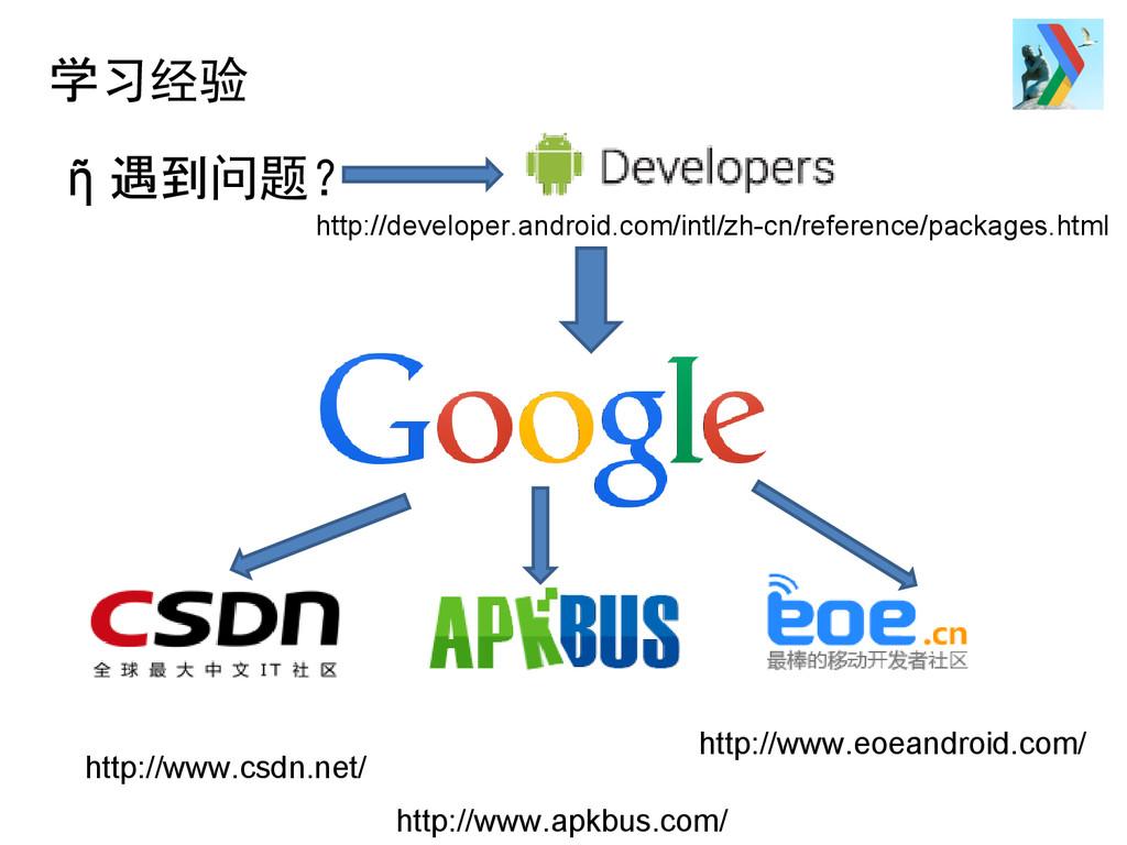 学习经验 ῆ 遇到问题? http://www.csdn.net/ http://www.ap...