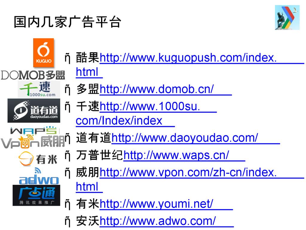 国内几家广告平台 ῆ 酷果http://www.kuguopush.com/index. ht...
