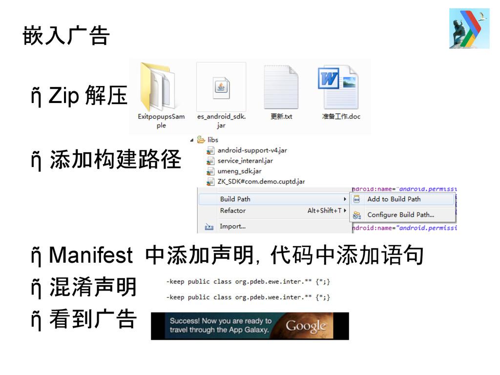 嵌入广告 ῆ Zip 解压 ῆ 添加构建路径 ῆ Manifest 中添加声明,代码中添加语句...