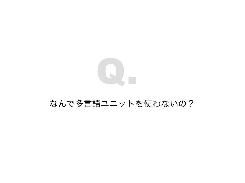 ͳΜͰଟݴޠϢχοτΛΘͳ͍ͷʁ Q.