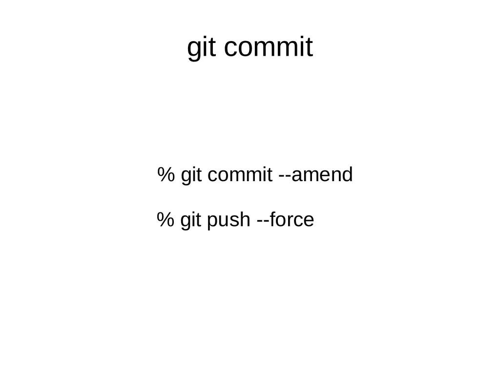 git commit % git commit --amend % git push --fo...