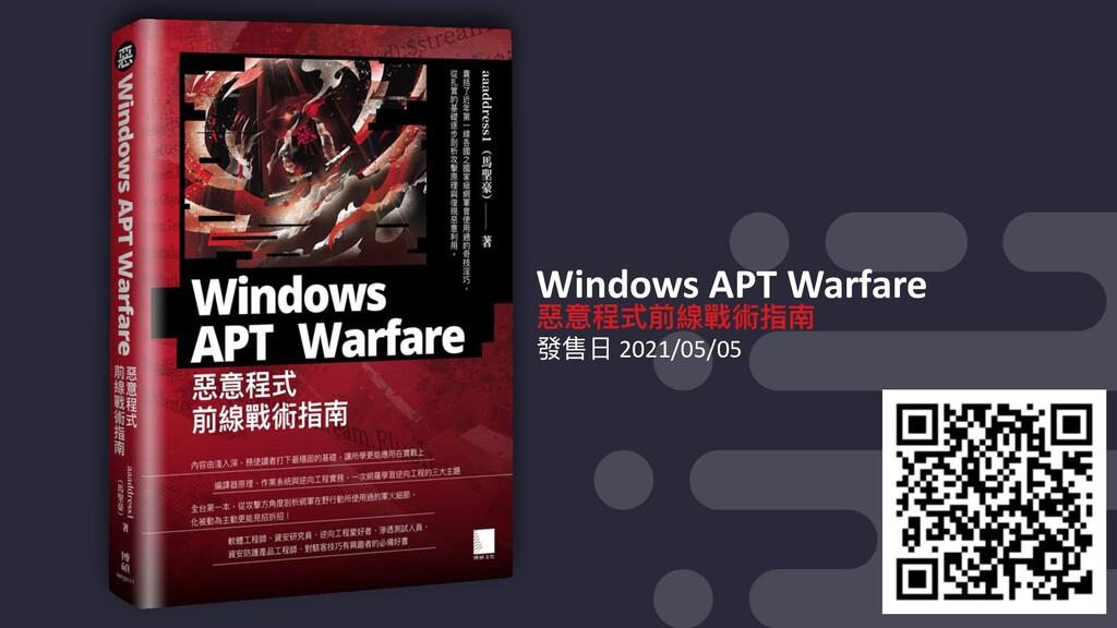 發售⽇ 2021/05/05 Windows APT Warfare 惡意程式前線戰術指南