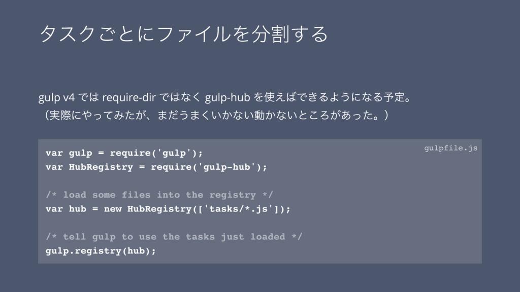 λεΫ͝ͱʹϑΝΠϧΛׂ͢Δ gulp v4 Ͱ require-dir Ͱͳ͘ gul...