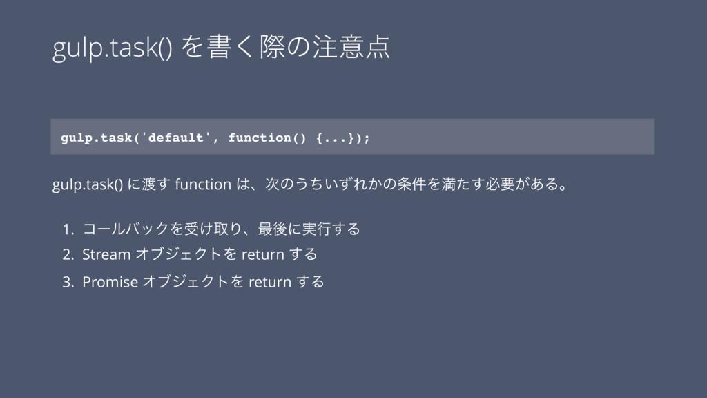 gulp.task() Λॻ͘ࡍͷҙ gulp.task() ʹ͢ function ...