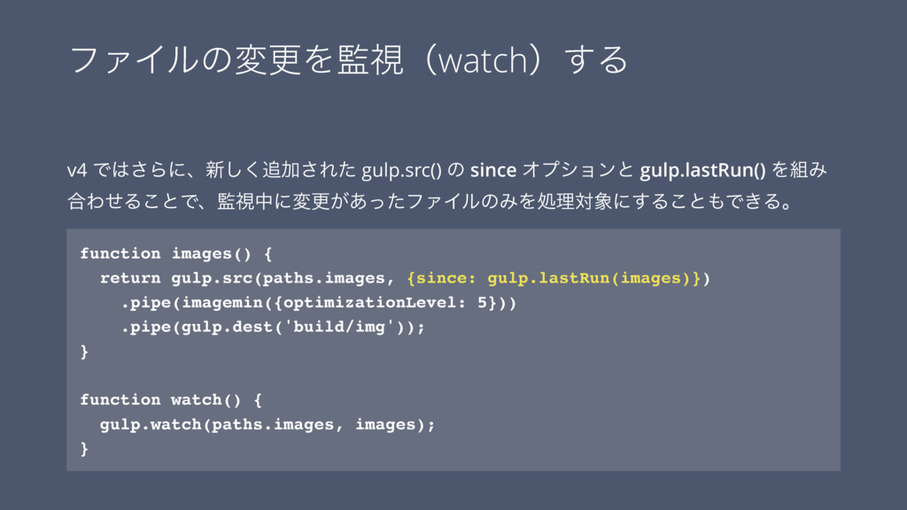 function images() { return gulp.src(paths.image...