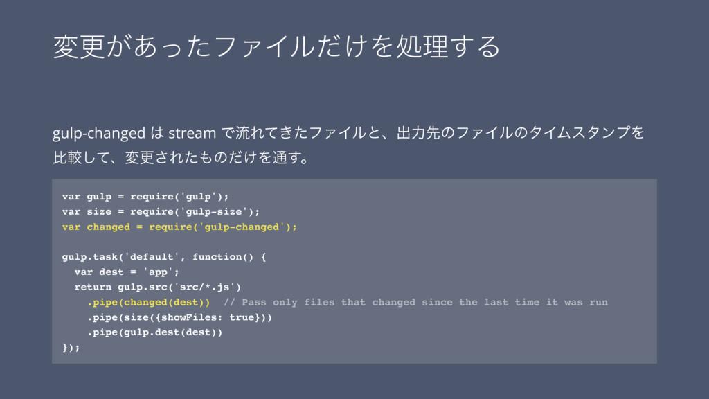 มߋ͕͋ͬͨϑΝΠϧ͚ͩΛॲཧ͢Δ gulp-changed  stream ͰྲྀΕ͖ͯͨϑ...
