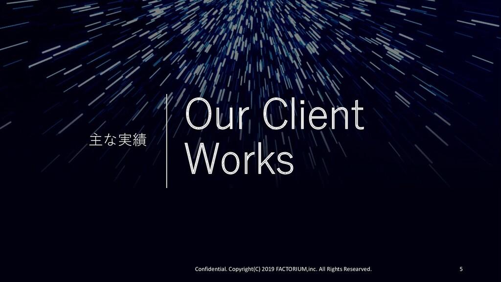 Our Client Works 主な実績 Confidential. Copyright(C...