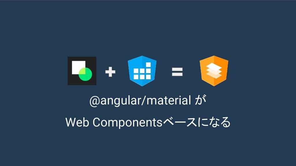 @angular/material が Web Componentsベースになる