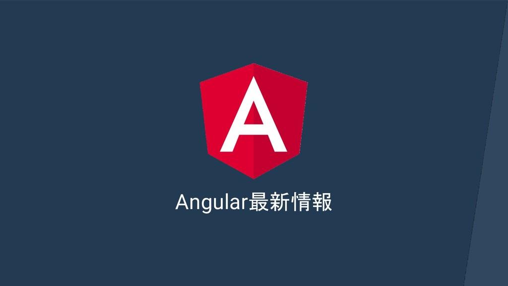 Angular最新情報