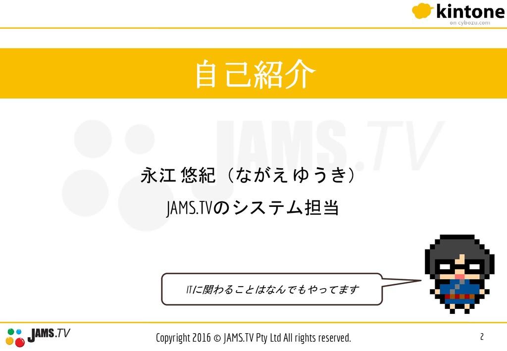 永江 悠紀(ながえ ゆうき) JAMS.TVのシステム担当 自己紹介 2 Copyright ...