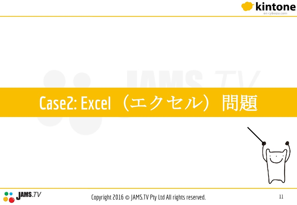 Case2: Excel(エクセル)問題 11 Copyright 2016 © JAMS.T...