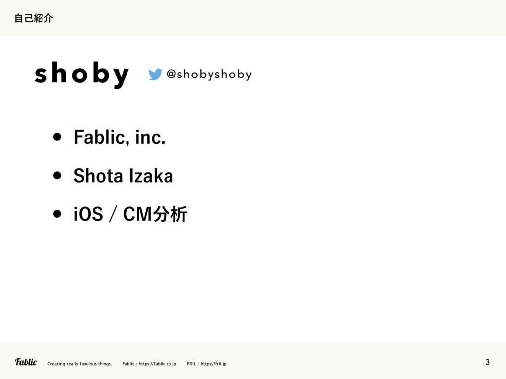 3 ࣗݾհ shoby @shobyshoby w 'BCMJDJOD w 4IPU...