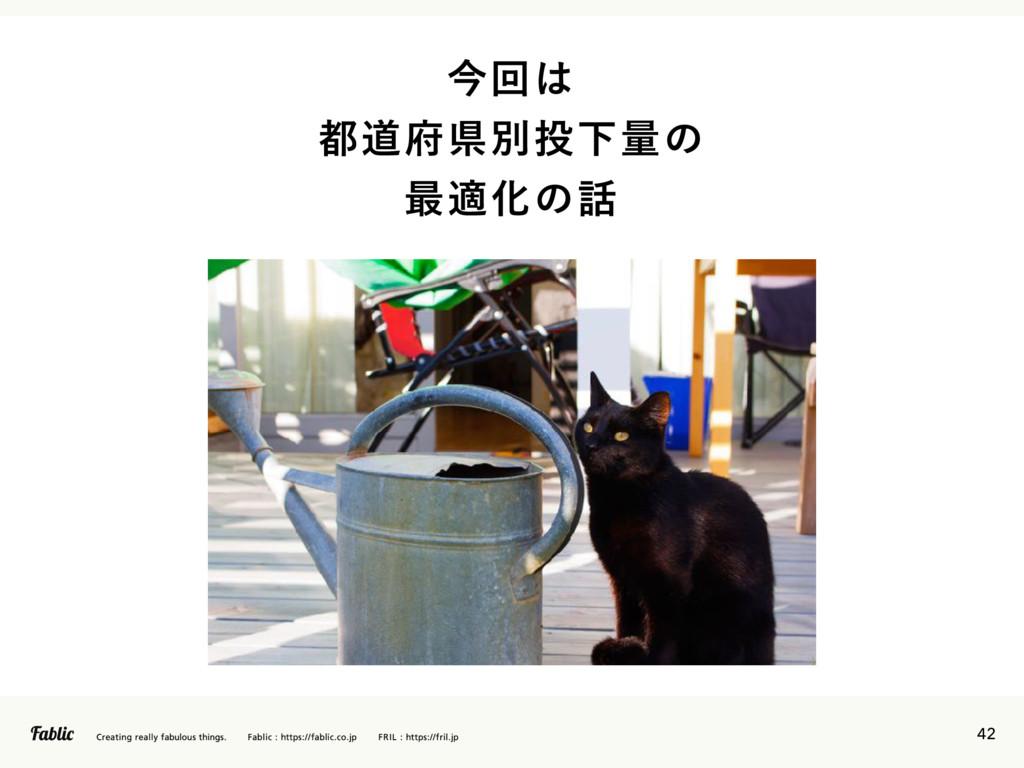 42 ࠓճ ಓݝผԼྔͷ ࠷దԽͷ