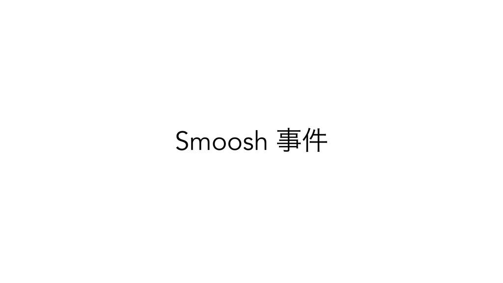 Smoosh ݅