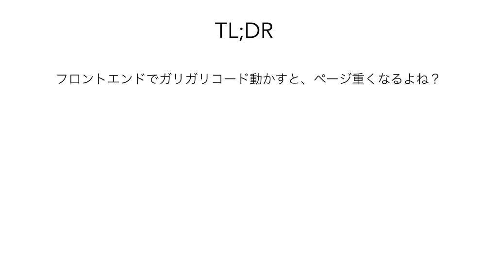 ϑϩϯτΤϯυͰΨϦΨϦίʔυಈ͔͢ͱɺϖʔδॏ͘ͳΔΑͶʁ TL;DR