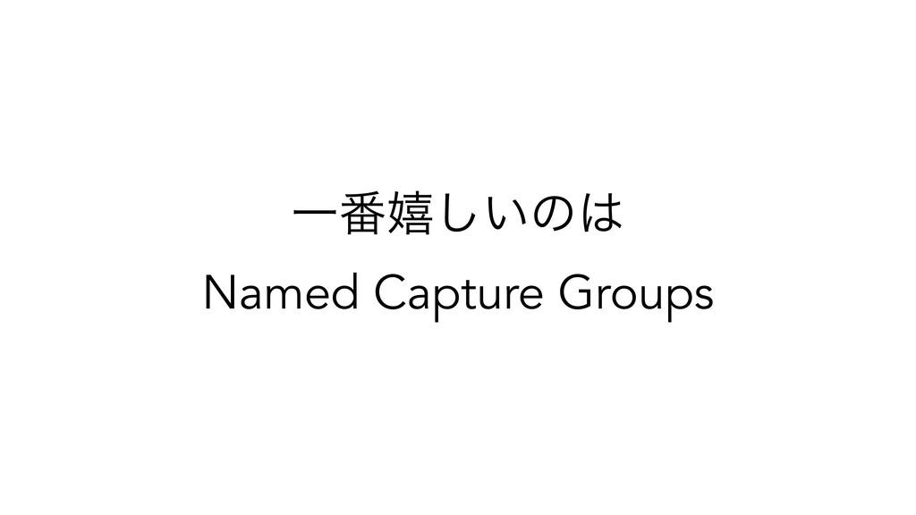 Ұ൪خ͍͠ͷ Named Capture Groups