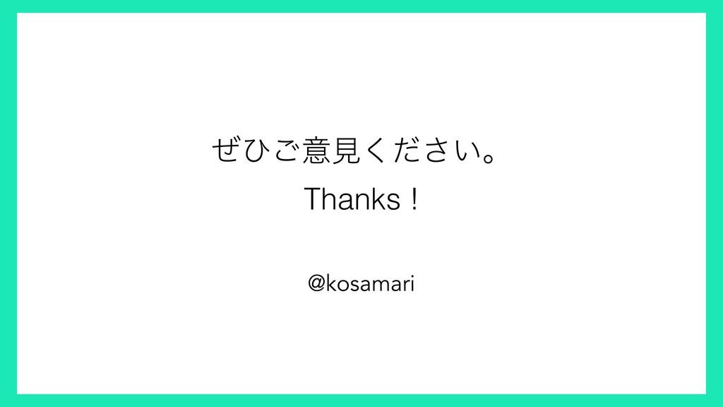 ͥͻ͝ҙݟ͍ͩ͘͞ɻ Thanks !  @kosamari