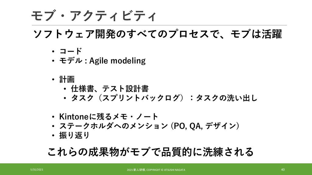 モブ・アクティビティ 5/31/2021 2021 新人研修, COPYRIGHT © ATS...