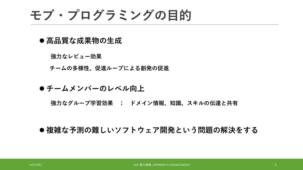 モブ・プログラミングの目的 5/31/2021 2021 新人研修, COPYRIGHT © ...