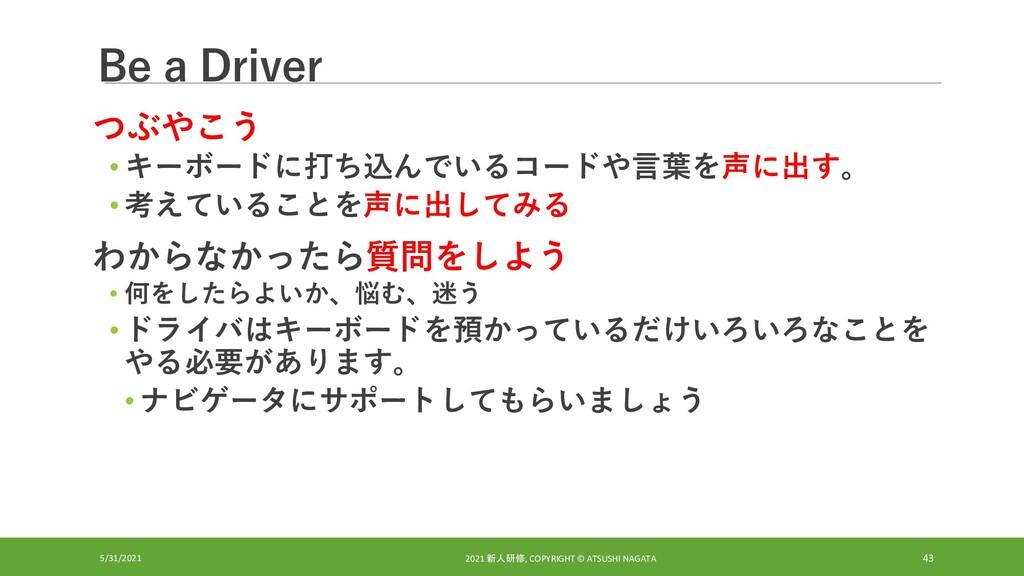 Be a Driver つぶやこう • キーボードに打ち込んでいるコードや言葉を声に出す。 •...