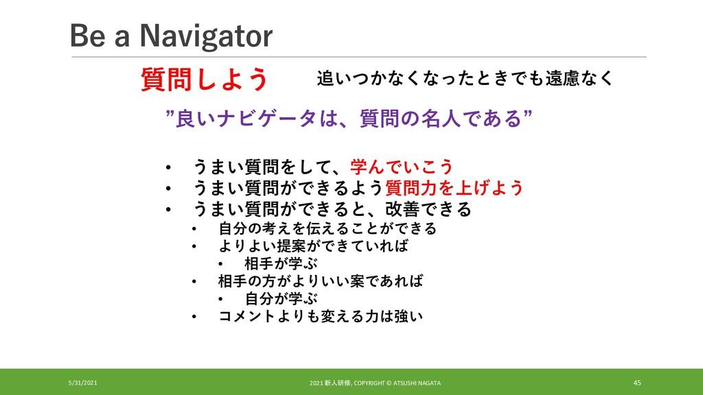 Be a Navigator 5/31/2021 2021 新人研修, COPYRIGHT ©...