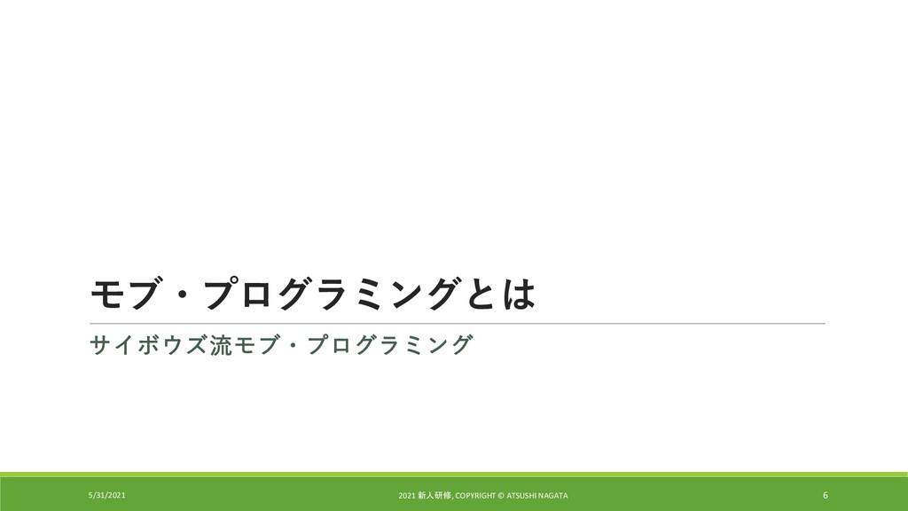 モブ・プログラミングとは サイボウズ流モブ・プログラミング 5/31/2021 2021 新人...