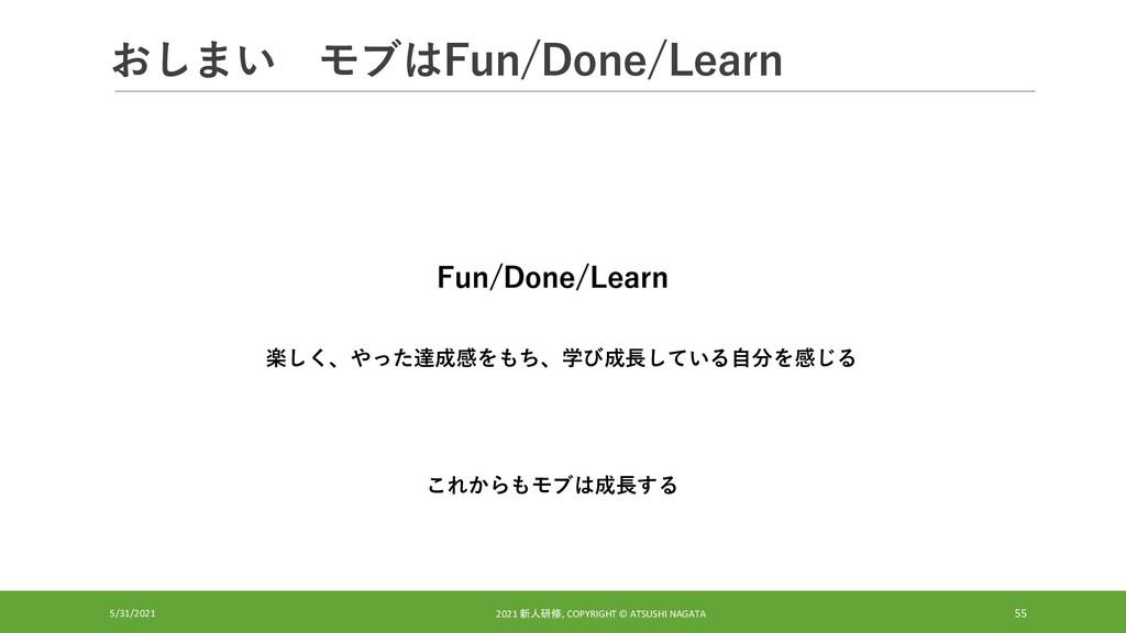 おしまい モブはFun/Done/Learn 5/31/2021 2021 新人研修, COP...