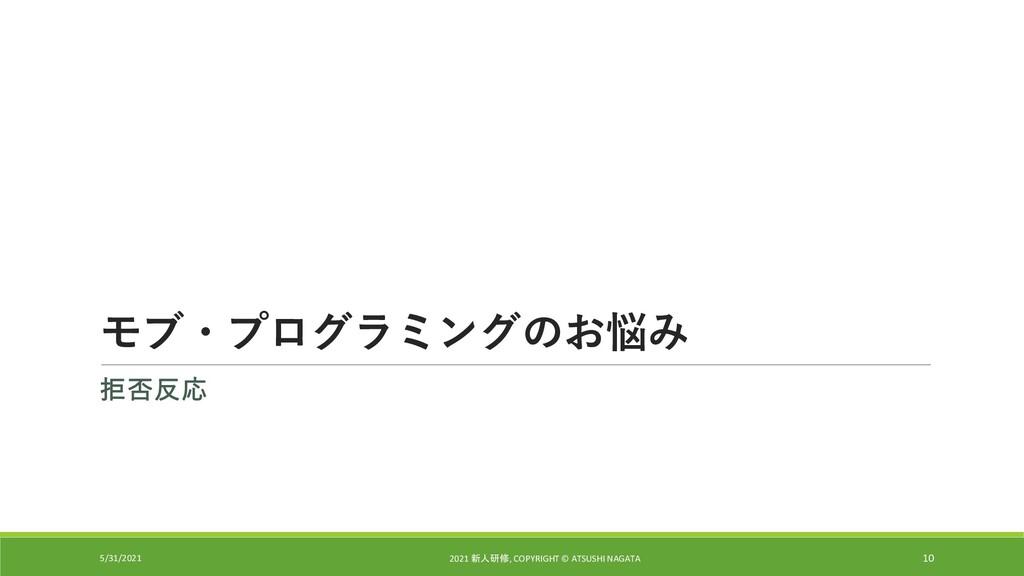 モブ・プログラミングのお悩み 拒否反応 5/31/2021 2021 新人研修, COPYRI...