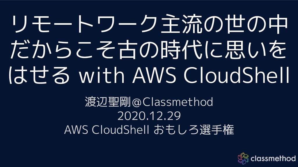 リモートワーク主流の世の中 だからこそ古の時代に思いを はせる with AWS CloudS...