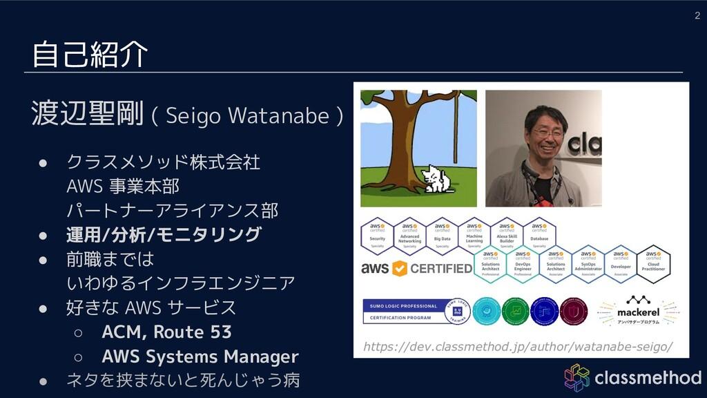 自己紹介 2 渡辺聖剛 ( Seigo Watanabe ) ● クラスメソッド株式会社 AW...