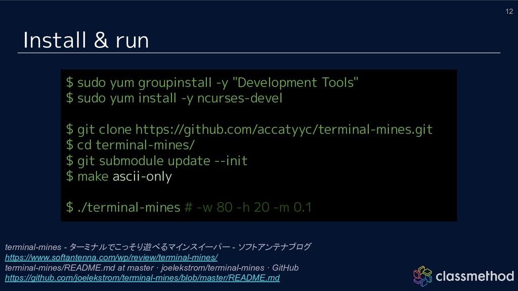 Install & run 12 terminal-mines - ターミナルでこっそり遊べる...