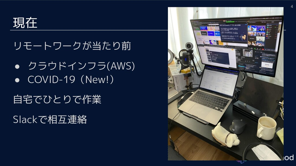 現在 リモートワークが当たり前 ● クラウドインフラ(AWS) ● COVID-19(New!...