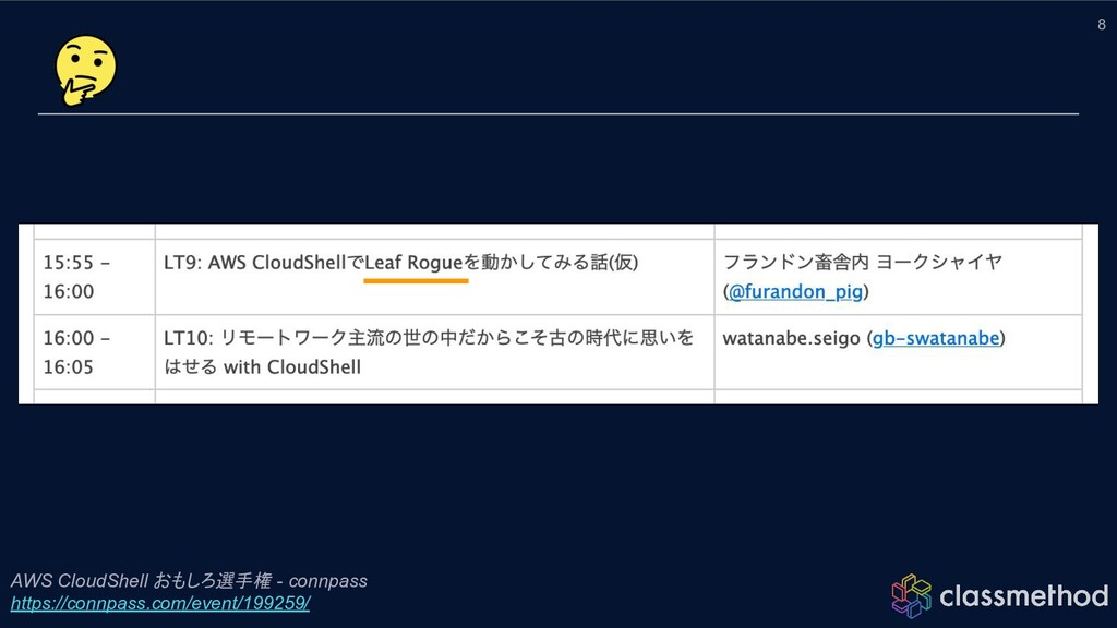 8 AWS CloudShell おもしろ選手権 - connpass https://con...