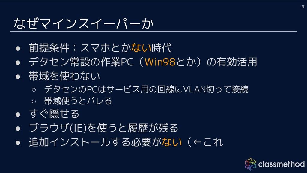 なぜマインスイーパーか ● 前提条件:スマホとかない時代 ● デタセン常設の作業PC(Win9...