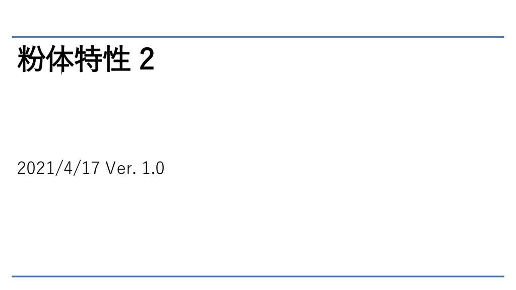 粉体特性 2 2021/4/17 Ver. 1.0