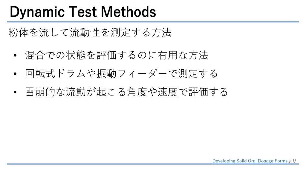 Dynamic Test Methods 粉体を流して流動性を測定する方法 • 混合での状態を...