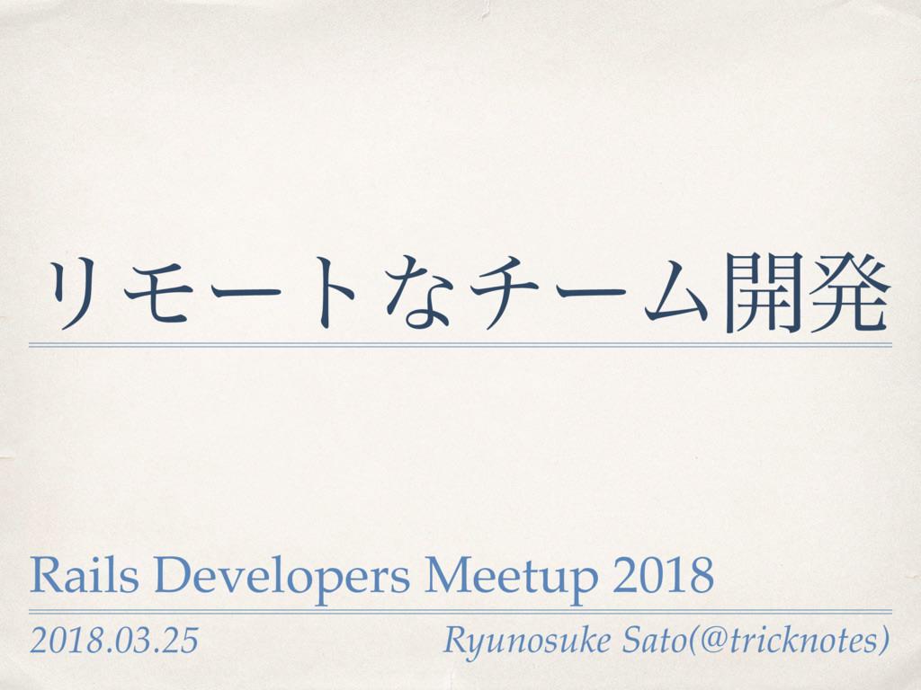 2018.03.25 ϦϞʔτͳνʔϜ։ൃ Rails Developers Meetup 2...