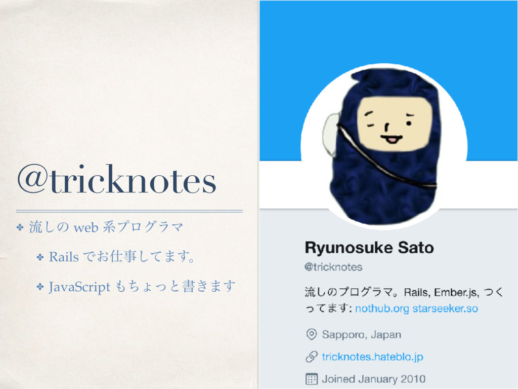 @tricknotes ✤ ྲྀ͠ͷ web ܥϓϩάϥϚ ✤ Rails Ͱ͓ͯ͠·͢ɻ ...