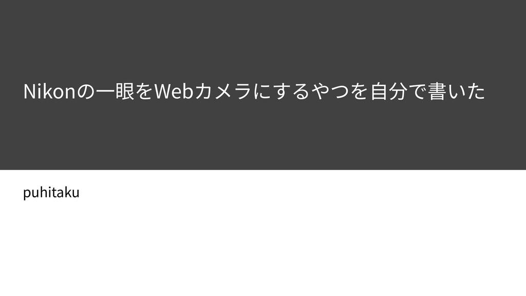 puhitaku Nikon Web